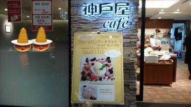 JR芦屋駅でプレーンパンケーキ★神戸屋CAFE★芦屋モンテメール店(神戸/芦屋)