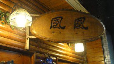 近鉄生駒駅から単線に揺られて、萩の台でパンケーキ♪cafe風風(ふうふう)(奈良/生駒/萩の台)
