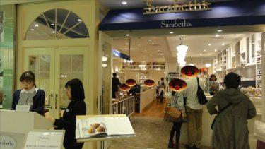 ニューヨークの朝食の女王でバターミルクパンケーキSarabethsサラベス★ルミネ新宿店(東京/新宿)