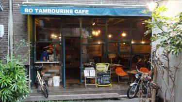 隠れ家的カフェで、バターミルクパンケーキ★BOTAMBOURiNECAFE(ボ・タンバリン・カフェ)(兵庫/神戸/元町)
