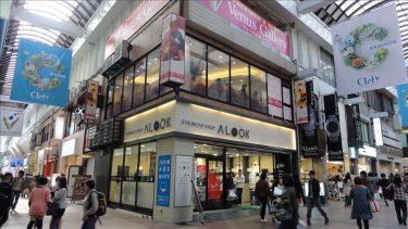 【閉店】パンケーキが好きで、お店を出しちゃった♪ふわモチ生地のパンケーキ★デニーロ(DeNiro)(兵庫/神戸/三宮)