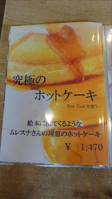 究極のホットケーキVS究極のパンケーキ!?ムレスナティーハウス本店(兵庫/西宮)