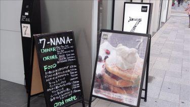 お洒落ダイニングで、売切れゴメンのパンケーキ7ーnana(ナナ)(大阪/心斎橋)