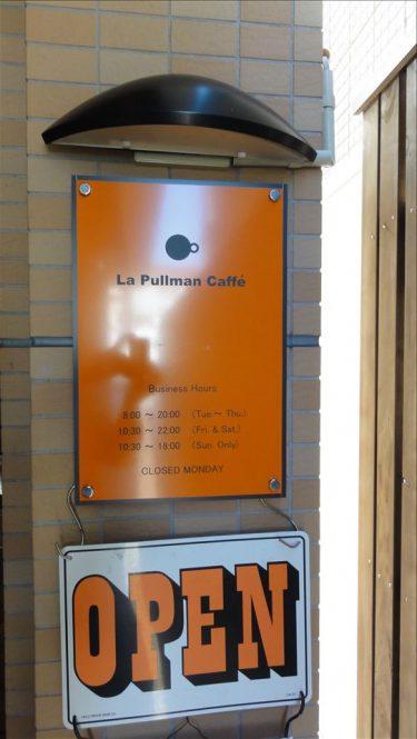 半熟とろけるパンケーキ&フレンチパンケーキ★ラ・プルマン・カフェ(LaPullmanCaffe)(静岡/浜松)