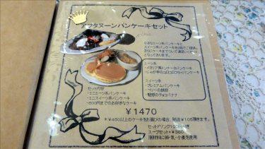 午後下がりの食事&オヤツ★アフタヌーンパンケーキセット☆アンジュジュメール(大阪/日本橋)