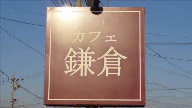豊橋で、分厚い鎌倉ホットケーキを味わう!?カフェ鎌倉(愛知/豊橋)
