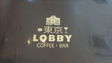 【閉店】フワザクのフライパンinオーブンのパンケーキ★東京ロビー(東京/丸ノ内)