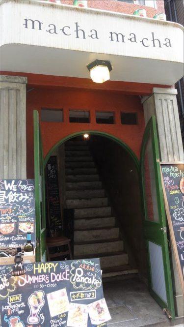 【閉店】イタリアンが美味しいお店の特製ハニーメープルシロップのパンケーキ♪machamacha(マチャマチャ)(兵庫/元町/三宮)