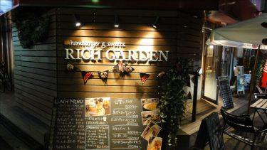 アメ村の最南端で白いソースをまとったクラシックパンケーキ★RICHGARDEN(リッチガーデン)(大阪/難波)v