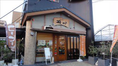 【閉店】厚み5cm極厚パンケーキが東大阪にもあった!真心(しんしん)(大阪/長田)
