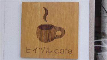 西本願寺の近くで、銅板で焼くホットケーキ♪ヒイヅルcafe(京都/米屋町)