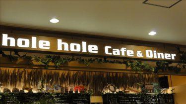 厚切りベーコン+メープル+パンケーキ=!? ホレホレ(holeholecafedinerミント神戸店)(兵庫/神戸/三宮)