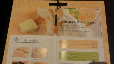 【閉店】生地とトッピングを選べるパンケーキ屋で、2つのプレーンパンケーキ!? mg.<エムジー>(大阪/南船場)