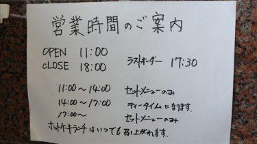 ホットケーキ専門店のホットケーキ!あなたは食べられるか?花時計(はなどけい)(東京/日本橋)