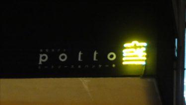 美味しいプレーンパンケーキ&絶品フォンダンショコラパンケーキ食堂カフェpotto(ポット)  (大阪/豊中/桃山台)