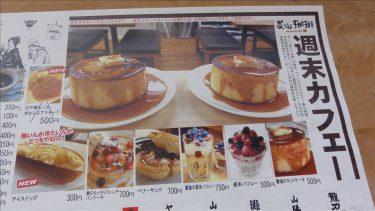 極厚5cm 激ウマ♪最強のホットケーキ1日だけ現る♪ウィークエンドカフェ美山珈琲(兵庫/姫路)