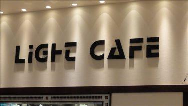 ふわふわ新感覚のリコッタチーズパンケーキ♪ライトカフェ(LightCafe)(名古屋/名駅)