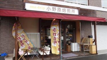 分厚いふわもちパンケーキ&普通のパンケーキ ONEDRIIP(ワンドリップ)小野原焙煎所(大阪/箕面)
