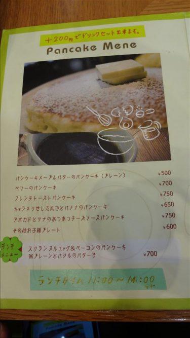 お洒落な文房具ショップでメープルバターのパンケーキ!?ステフォレ(STATIONERYFOREST)(兵庫/加古川)