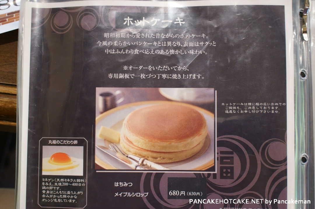 ホットケーキ メニュー丸福珈琲店 千日前本店