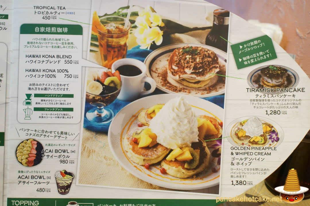 コナ ズ コーヒー 池田