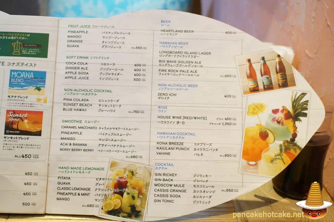 コナズ珈琲 池田店(Kona's Coffee)メニュー