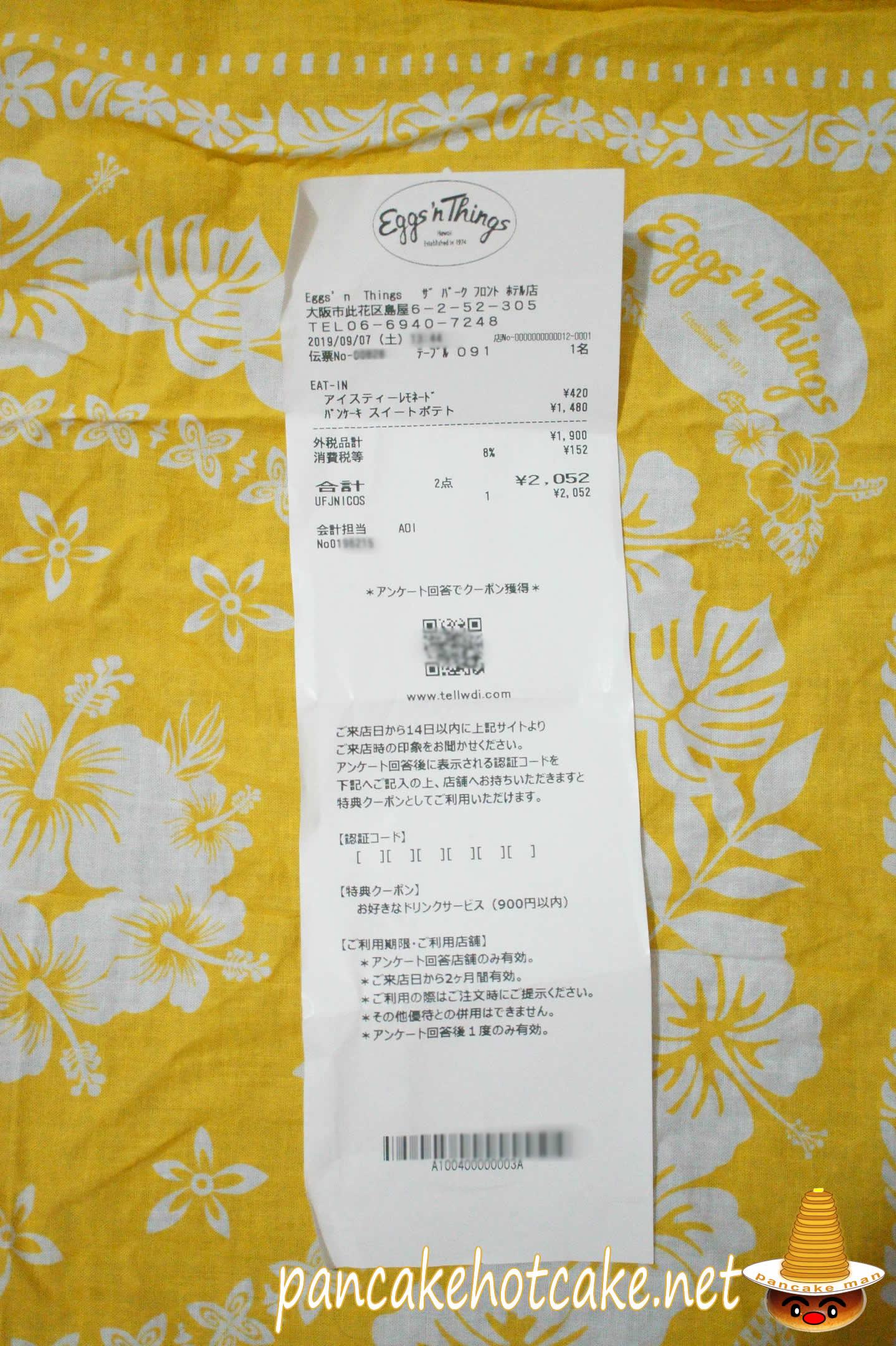 アンケートで900円ドリンククーポン♪ パンケーキ エッグスンシングスUSJ前