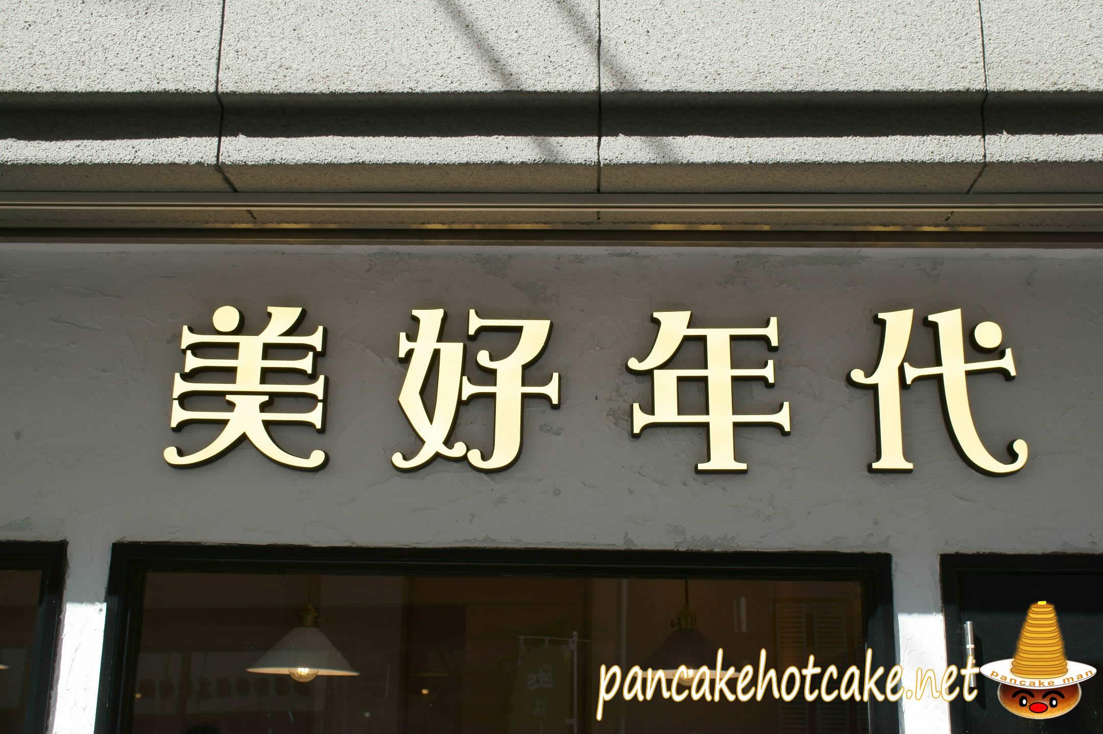 美好年代 大阪店(Belle Epoque Osaka)