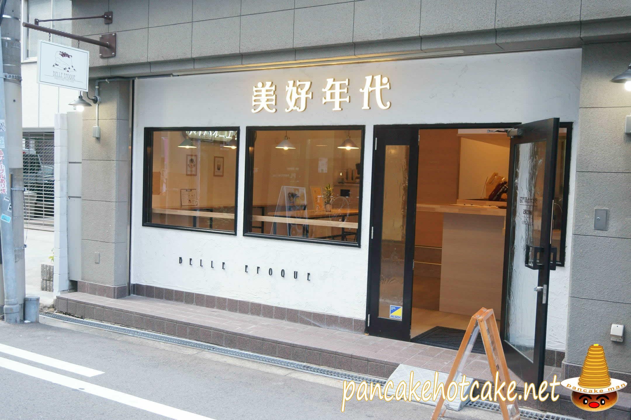美好年代 大阪店(Belle Epoque Osaka)北堀江