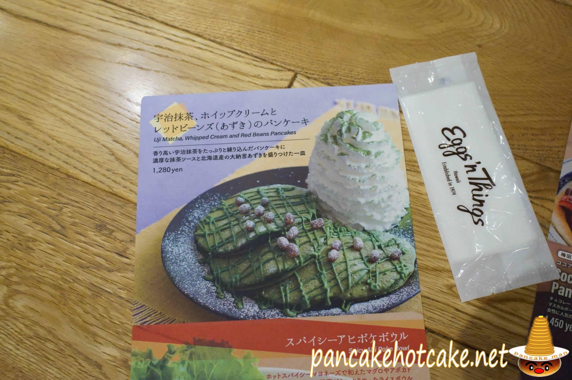 宇治抹茶、ホイップクリームレッドビーンズ(あずき)のパンケーキ ¥1,280円Eggs'n Things(エッグスンシングス)