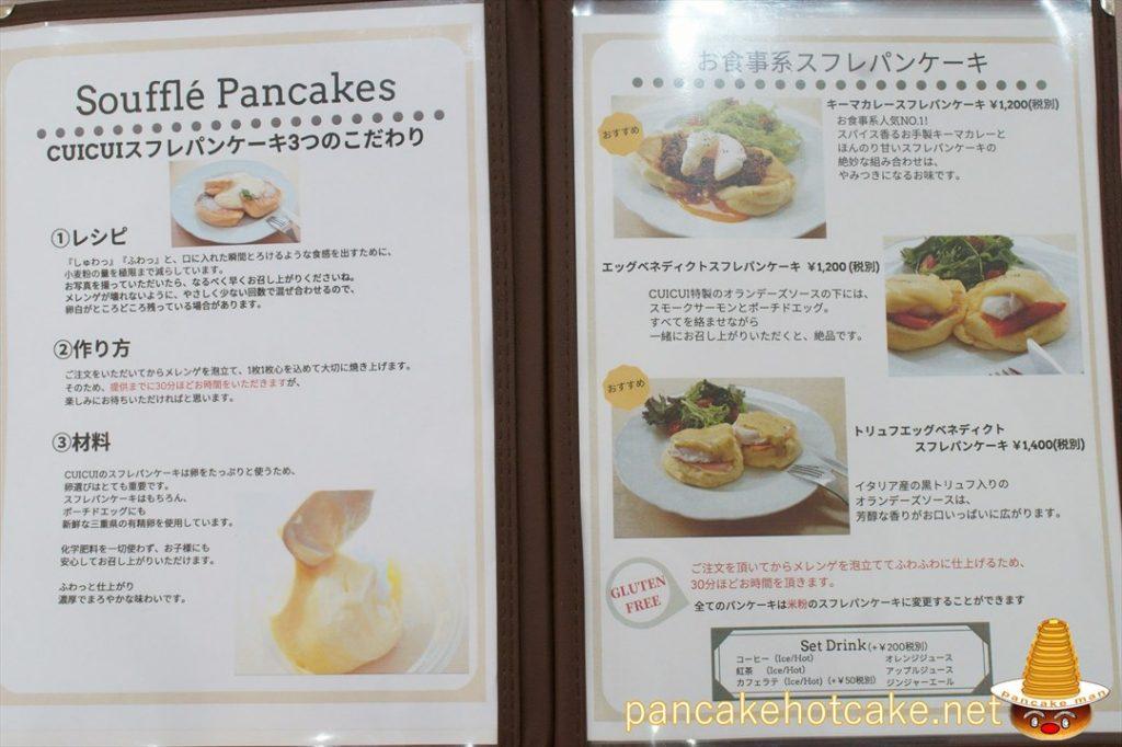 CUICUI Ashiya(キュイキュイ芦屋)パンケーキ メニュー