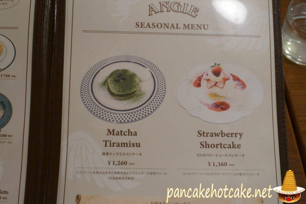 抹茶ティラミスパンケーキ ¥1260円【期間限定】神戸アンジーAngieメニュー