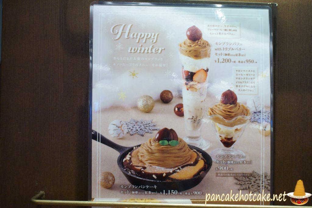 季節限定メニュー:12月はモンブランパンケーキ ¥900円(税抜)梟書茶房(東京、池袋)