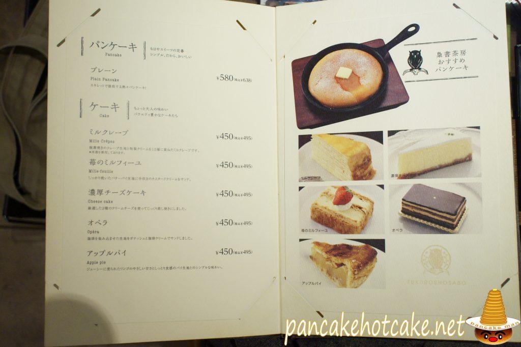 パンケーキ メニュー 梟書茶房