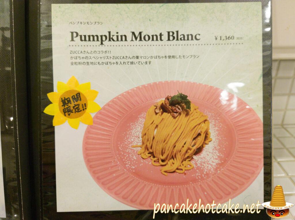 期間限定メニュー:パンプキンモンブラン パンケーキ ¥1360円 神戸Angie(アンジー)