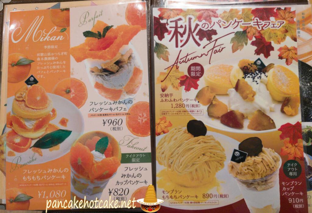 メニュー:秋のパンケーキフェア cafe blow(カフェ ブロウ)大阪 日根野
