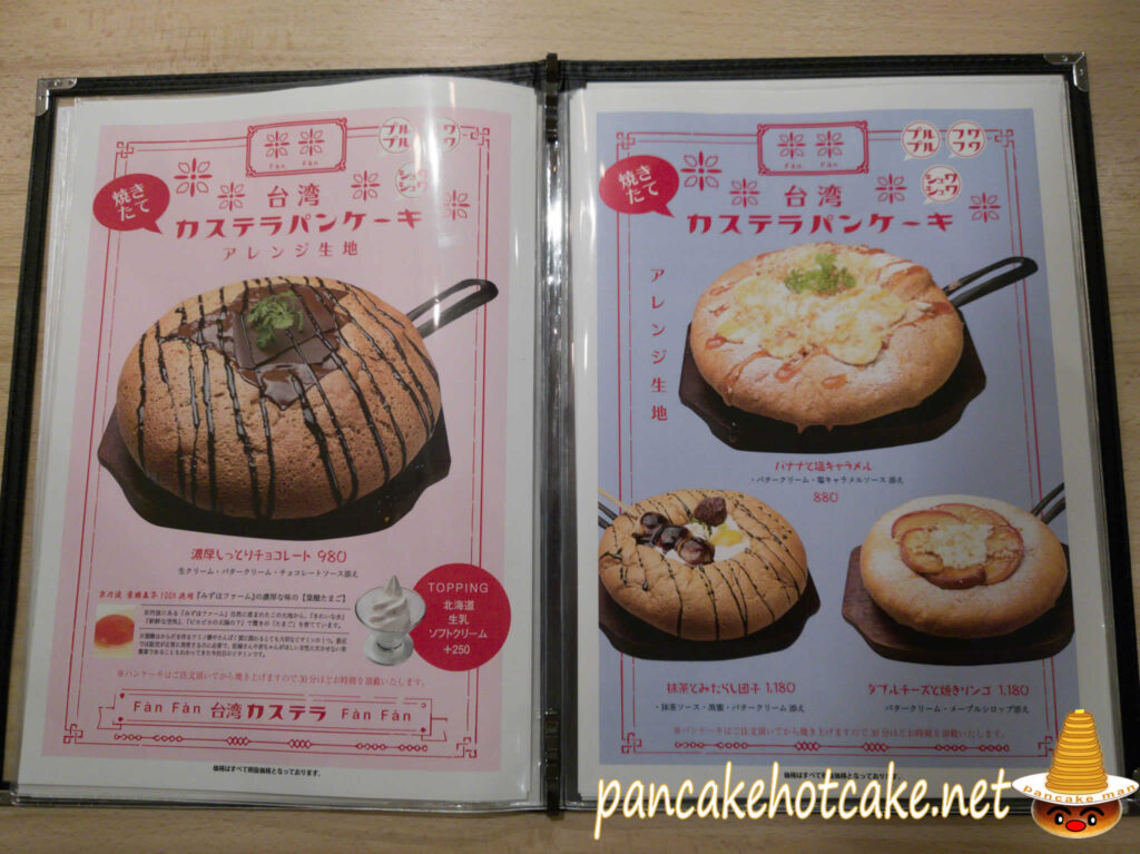 台湾カステラパンケーキ  濃厚しっとりチョコレート 980円   バナナと塩キャラメル 880円  抹茶とみたらし団子 1180円  ダブルチーズと焼きりんご 1180円