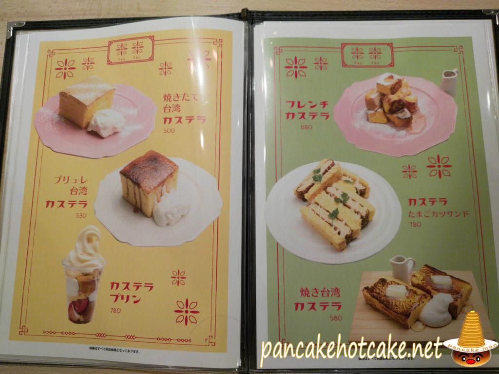 台湾カステラ、ブリュレ、プリン、やフレンチトースト、サンドイッチも♪