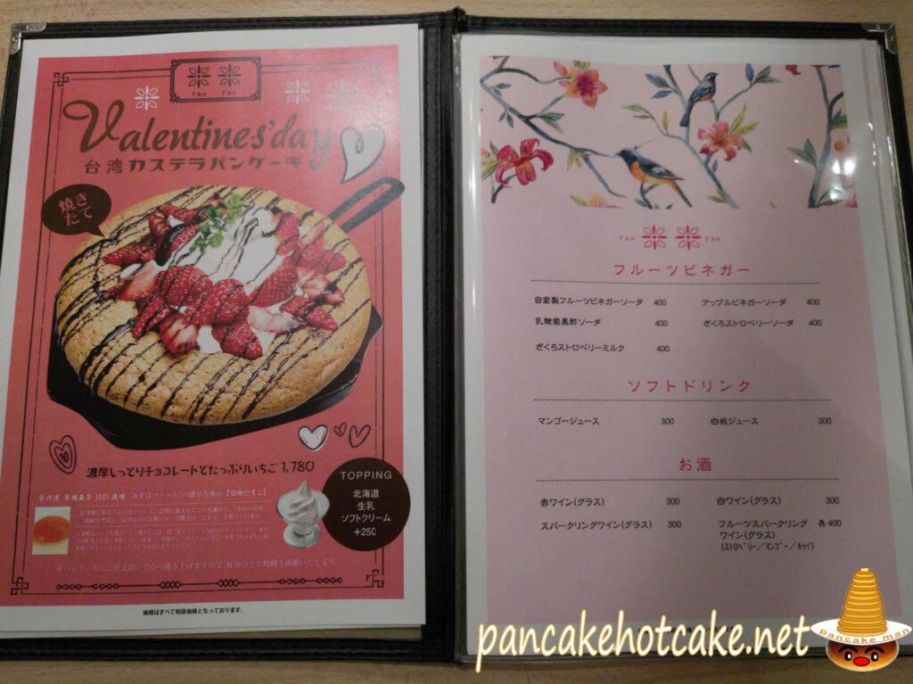 台湾カステラパンケーキ 濃厚しっとりチョコレートとたっぷり苺 1780円