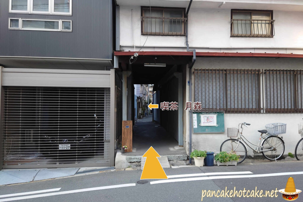 店名:喫茶 月森(きっさ つきもり)大阪/空堀商店街の外れ)