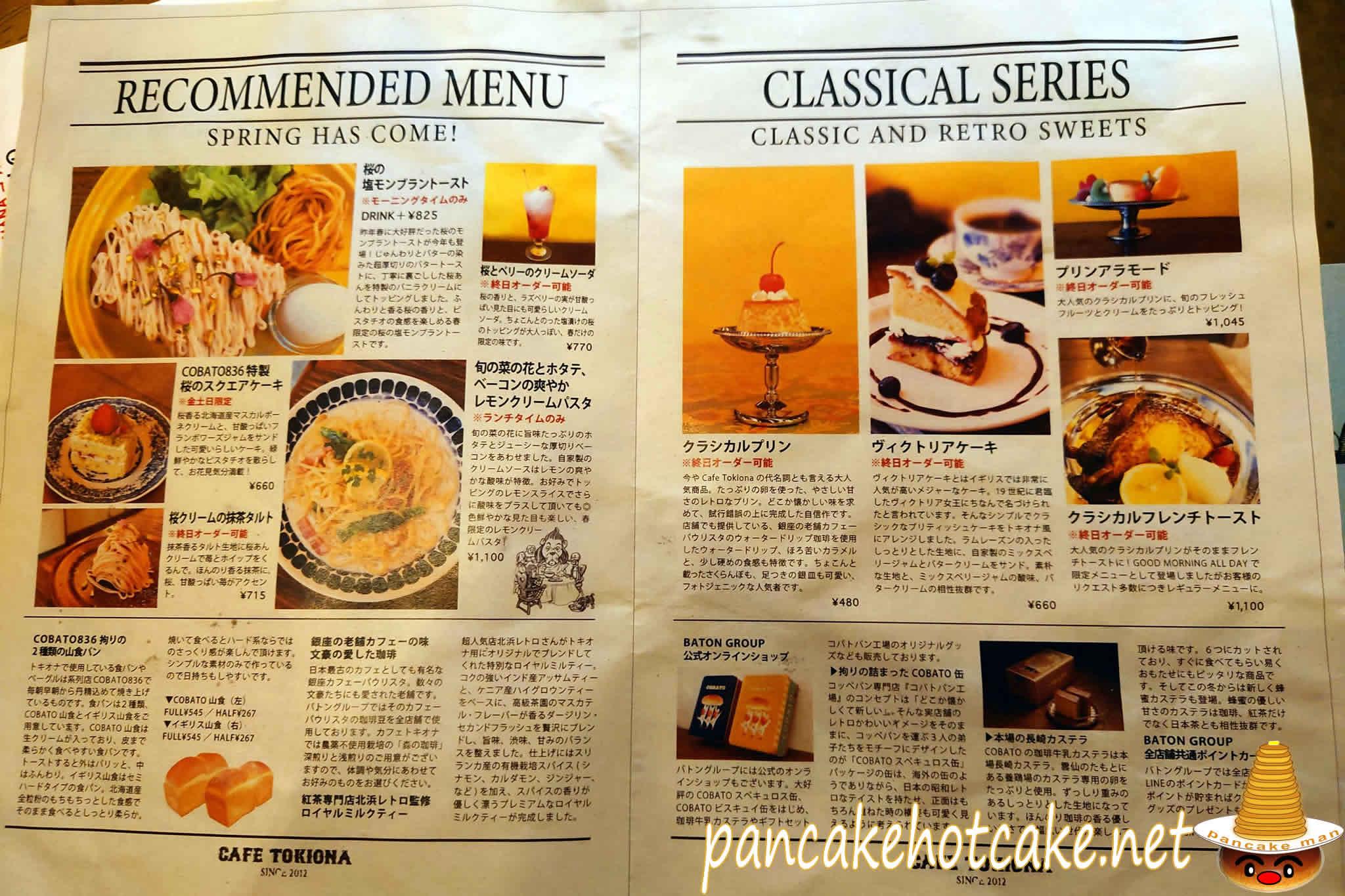 トキオナのメニュー2021年4月CAFE TOKIONA(大阪、南森町、大阪天満宮)