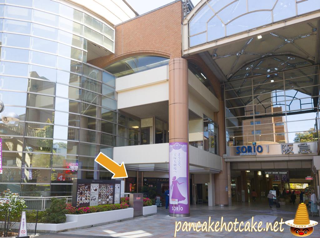 阪急電車の宝塚線と今津線の終着駅『宝塚駅』に隣接する商業施設『ソリオ1』1階