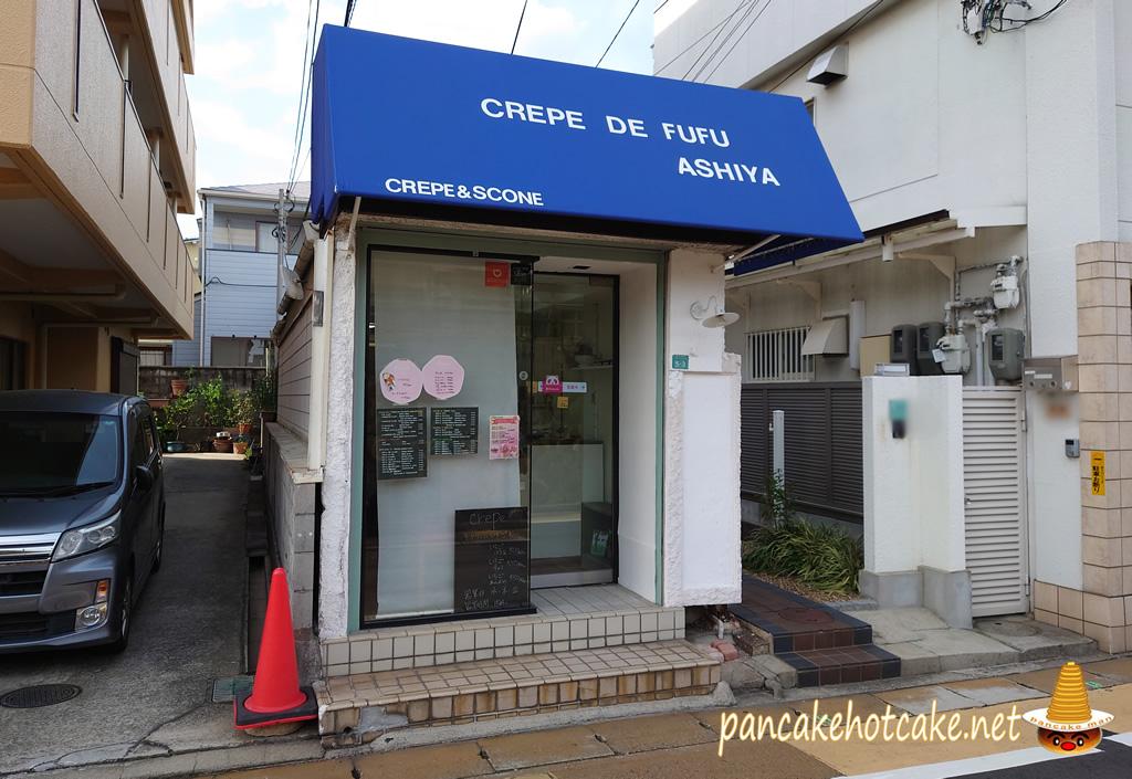 店名:CREPE DE FUFU ASHIYA【クレープ ド フフ芦屋】阪急 神戸線 芦屋川駅