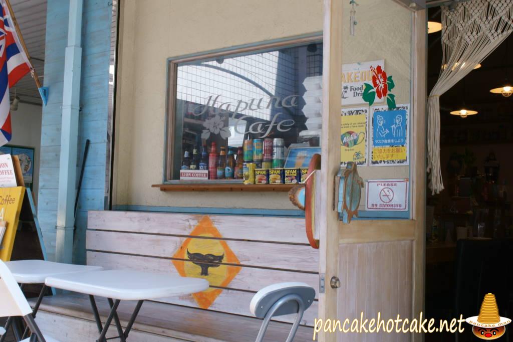 お店情報 hapuna cafe(ハプナ カフェ)大阪 今福鶴見 横堤