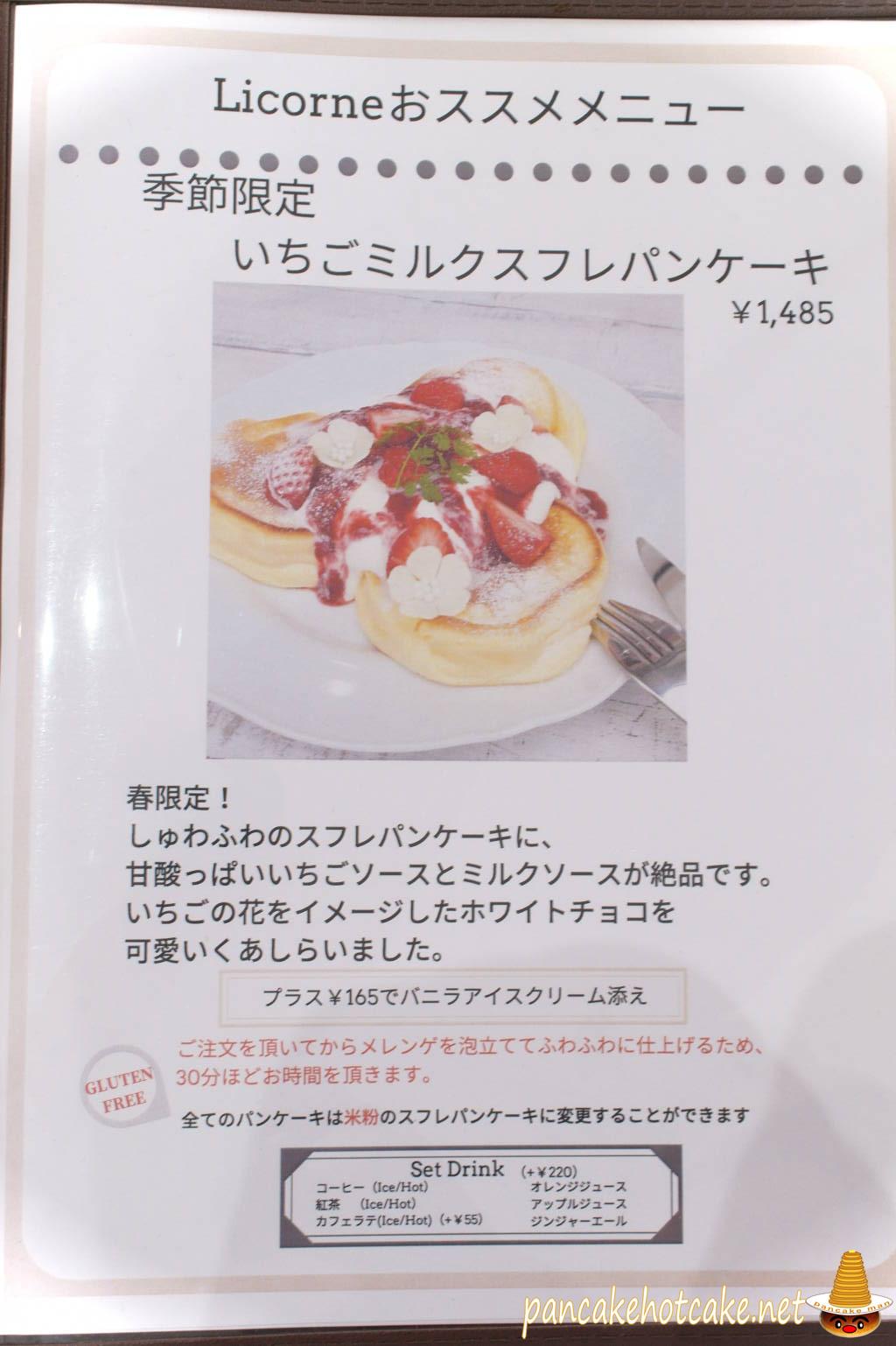 季節限定 いちごミルクスフレパンケーキ Licorne芦屋本店(リコルヌ)旧店名cuicui(キュイキュイ)