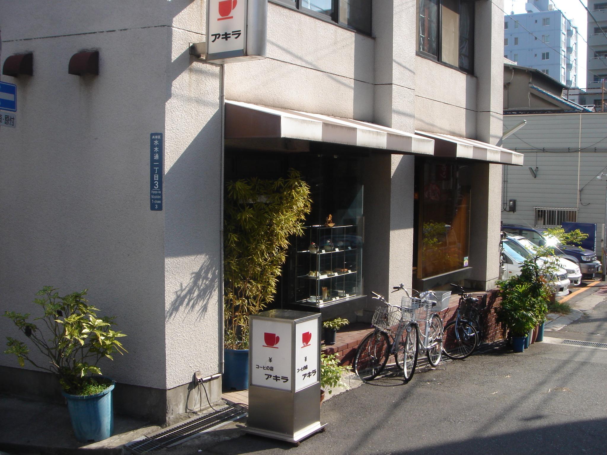 コーヒの店 アキラ ホットケーキ(兵庫/神戸/新開地)