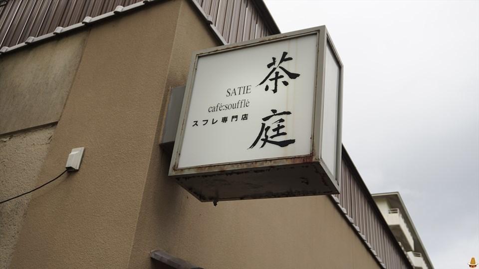 超絶品スフレ♪熱々トロトロのバニラスフレ 六盛茶庭(ろくせいさてい)(京都/平安神宮)スフレマン