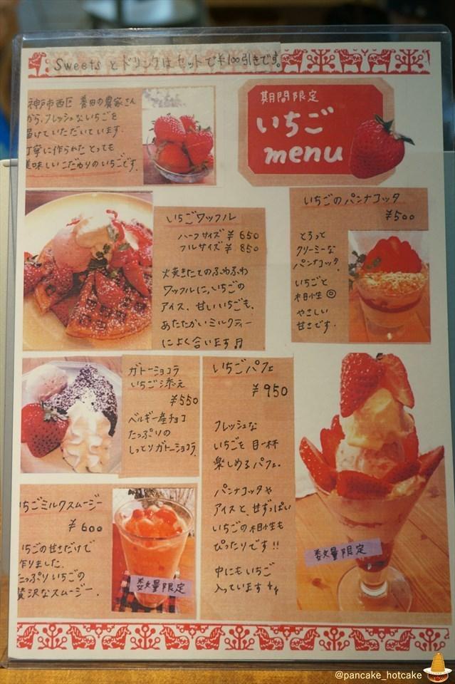 新規開店の記念の期間だけパンケーキ登場!「いちごの鉄板パンケーキ」♪カフェ ヨセアツメ(神戸/元町,花隈)パンケーキマン