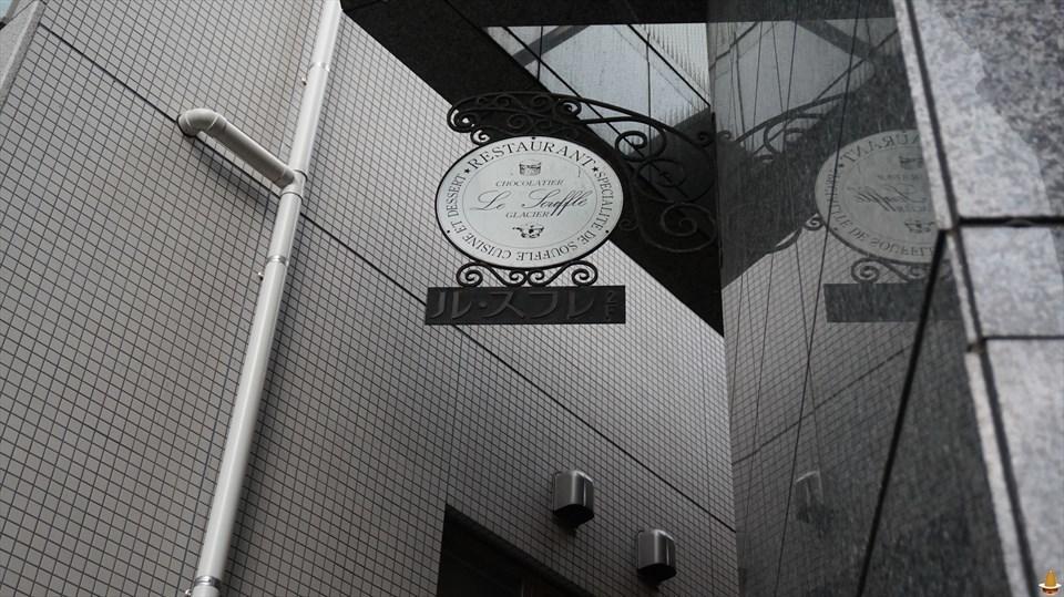 ヴァニラスフレ 2倍サイズのスフレ ル・スフレ(東京/広尾)スフレマン&パンケーキマン