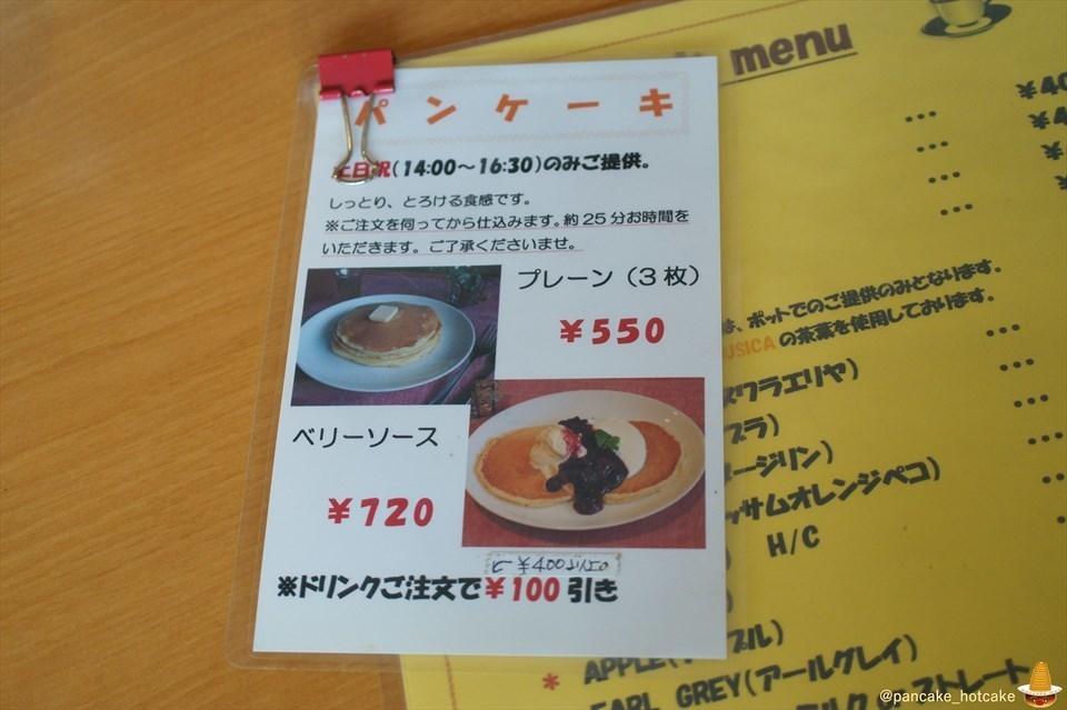 超絶品プレーンパンケーキを食べれるか?土日祝14時~16時30分 限定ル・カフェ・ド・スール(大阪/堺東)パンケーキマン